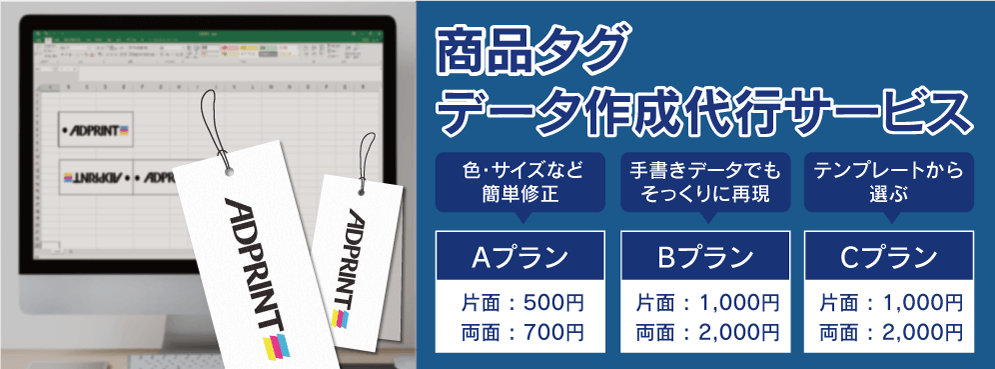 商品タグデータ作成バナー
