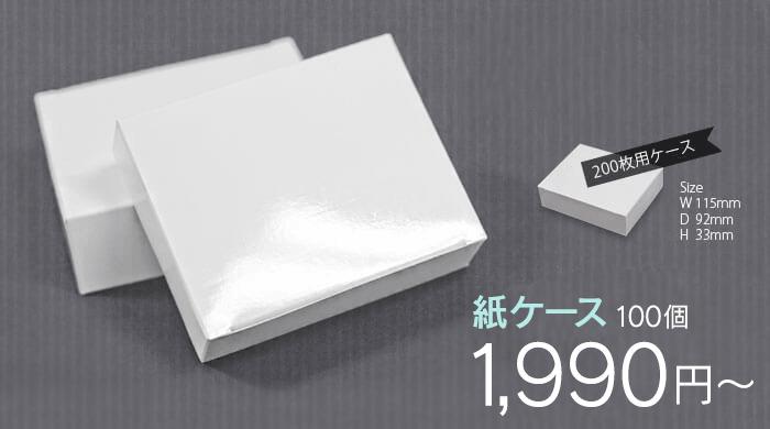 紙ケース100個1,950円~