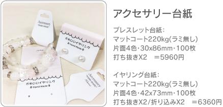 型抜きカード製作事例
