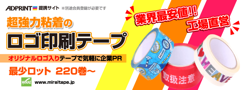 miraitape.jp・ロゴ印刷テープ