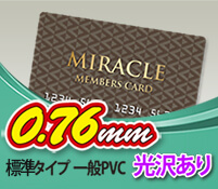 adcard・0.76PVCカード
