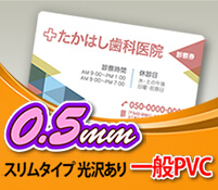 adcard・0.5PVCカード