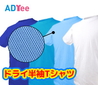adtee・ドライ半袖Tシャツ