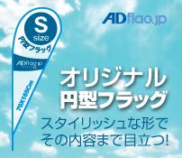 adflag・半円型フラッグ