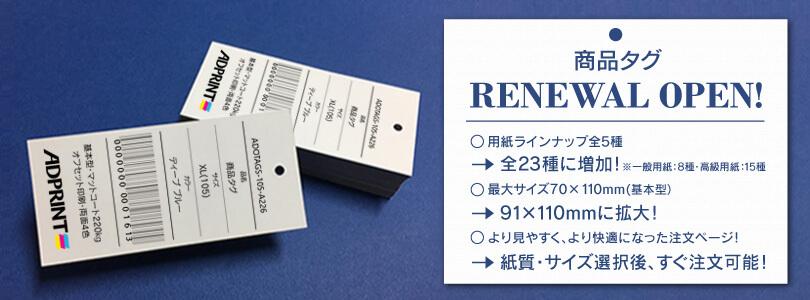 商品タグ・リニュアルオープン