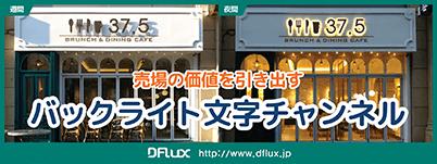 提携サイト・dflux