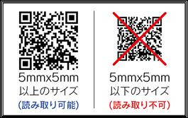 qr-codeの制限サイズ
