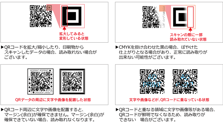 QR-CODEの注意点3