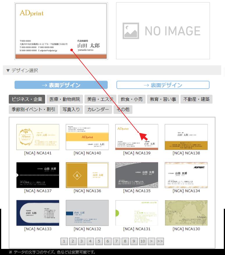 名刺データ作成代行サービスCプラン更新