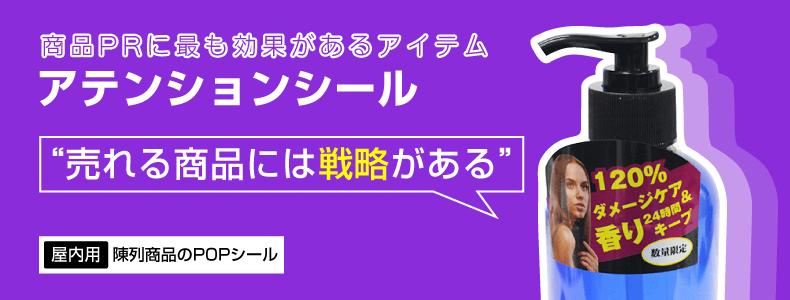 pop-banner
