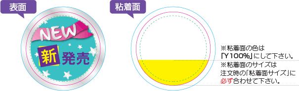 表面と粘着面のデータ / イメージサンプル