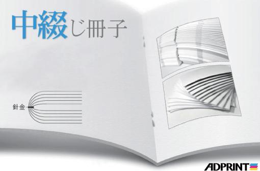 中綴じ製本01