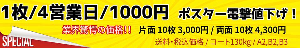 ポスター電撃値下げ!1枚/4営業日/1,000円・片面10枚3,000円・両面10枚4,300円
