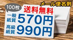 メール便名刺570円バナー