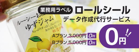 ロールシールデータ作成無料サービス