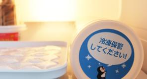 冷蔵・冷凍シール