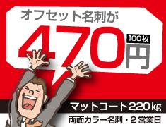 名刺460円